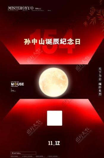 孙中山纪念日图片
