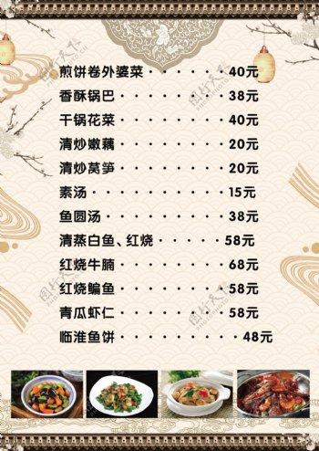 菜单菜谱饭店价格表图片