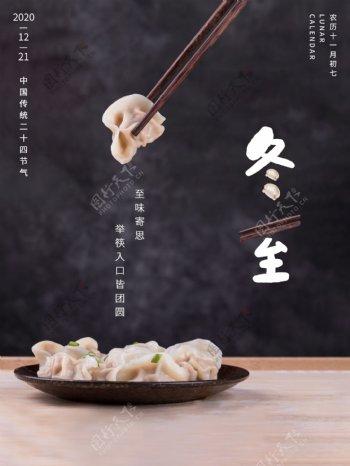 二十四节气冬至立冬饺子节日海报图片
