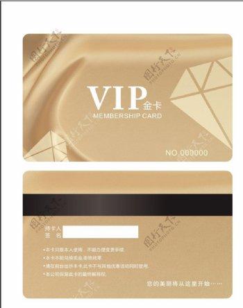 VIP会员卡图片