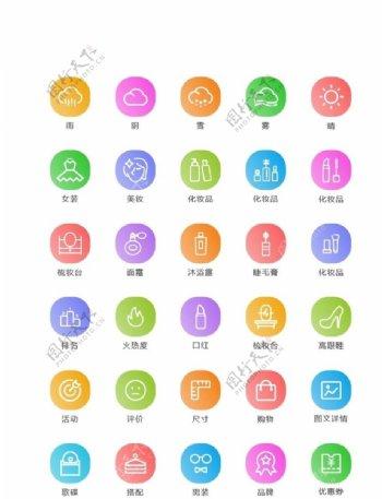 渐变时尚多彩线性图标icon图片