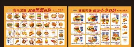 汉堡菜单菜谱图片