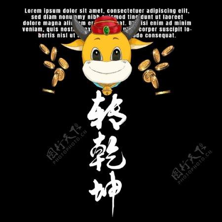 牛年发财钱币国潮牌中国风图片