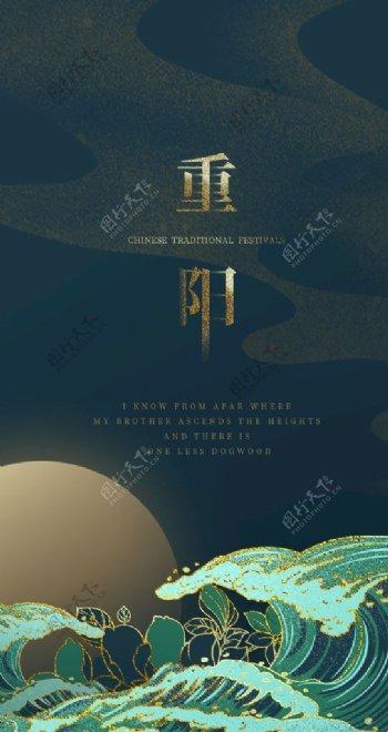 重阳鎏金蓝绿色传统节日h5启动图片
