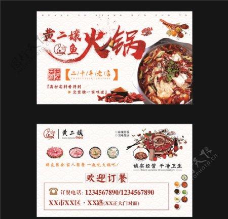 火锅店订餐卡名片图片