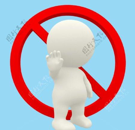 3d小人图标禁止标志图片