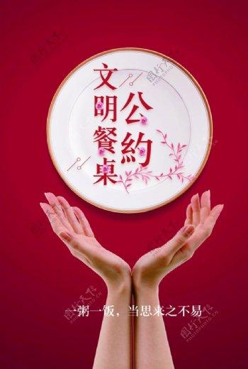 文明用餐海报图片
