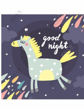 晚安图图片