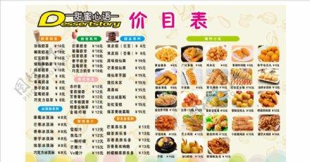 奶茶炸鸡小吃菜单价目表图片