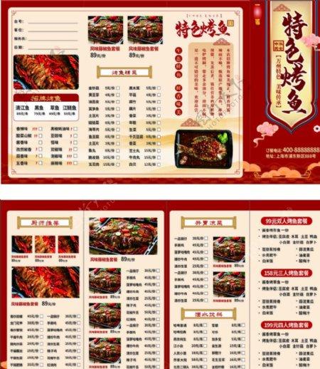烤鱼海报烤鱼菜单烤鱼四折页图片