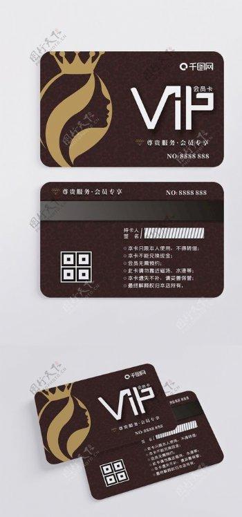 美发VIP卡图片