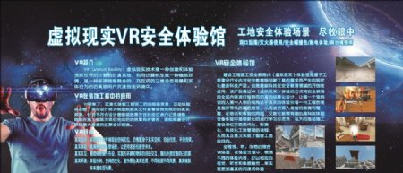 VR体验馆图片