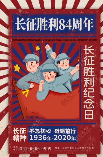 长征胜利84周年图片