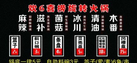 火锅菜牌图片