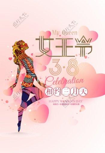 女王节简约海报图片