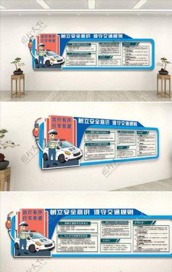 警察文化墙图片
