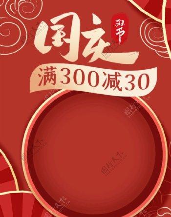 淘宝天猫国庆红色美妆无线海报图片