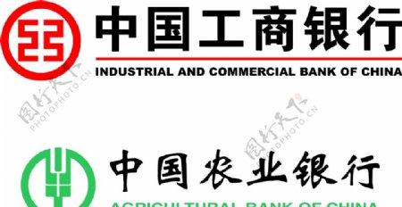 工商银行农业银行logo图片