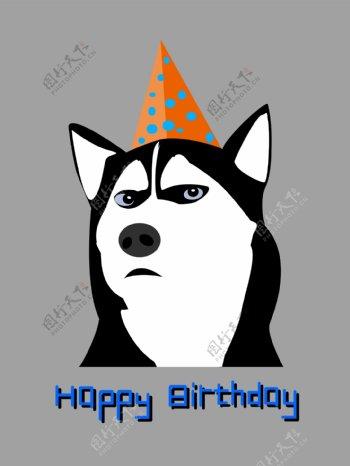 哈士奇生日快乐萌宠狗图图片