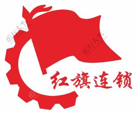 红旗连锁logo图片
