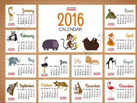 小动物年历图片