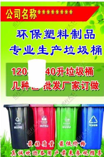 环保塑料垃圾桶图片
