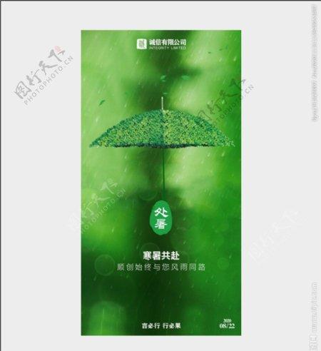 处暑海报二十四节气绿色背图片