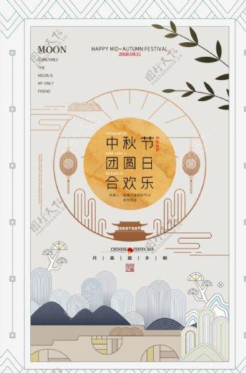 简洁简约中秋团圆日阖图片