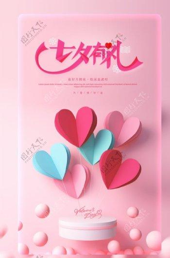七夕有礼广告海报图片