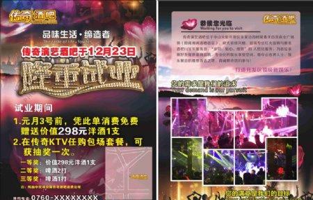 酒吧KTV宣传彩页图片
