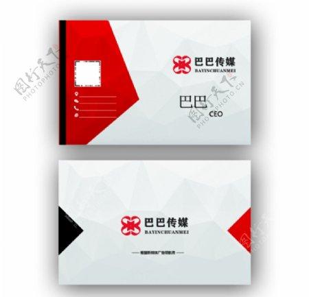 传媒公司广告公司名片卡片图片