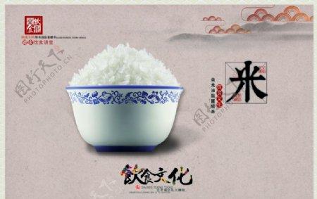 饮食文化之米图片