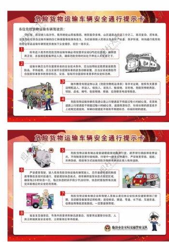 危险品车辆宣传彩页海报图片