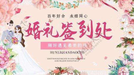 唯美花瓣植物婚礼签到处展架图片