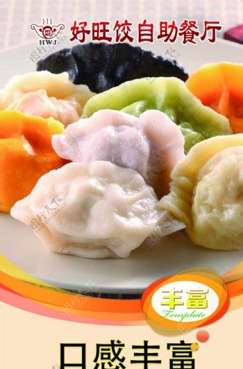 饺子楼灯片图片