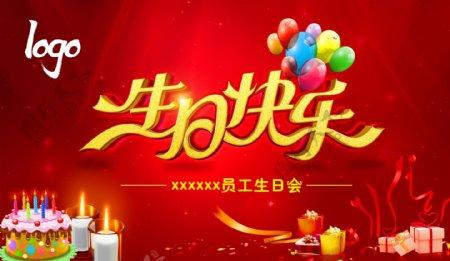 生日快乐背景海报图片