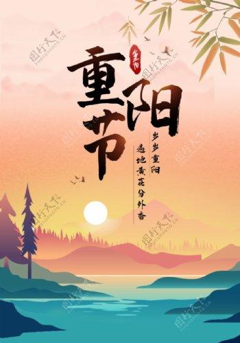 重阳节时节中国传统节日图片