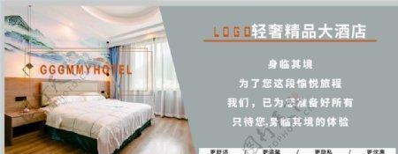 酒店海报灯箱喷绘图片