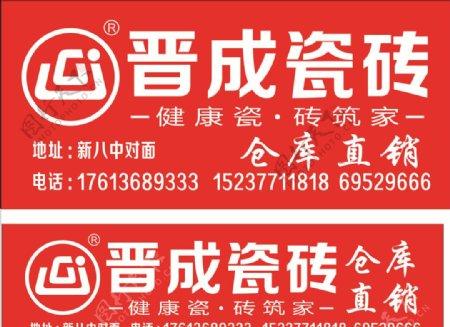 晋城陶瓷瓷砖图片