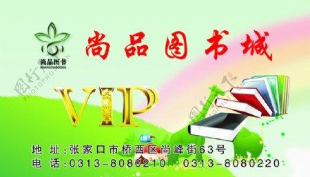 图书城VIP卡图片
