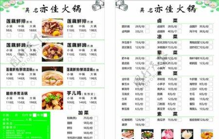 藕菜单价目表火锅图片