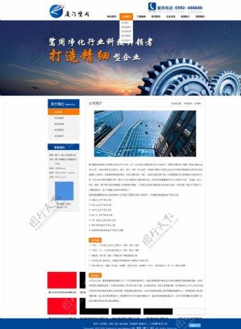 扁平化公司网站图片