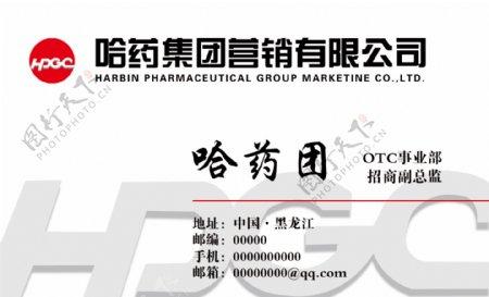 哈药集团营销有限公司名片图片