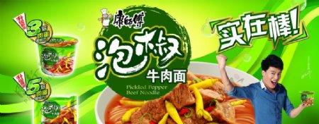 泡椒牛肉面广告图片