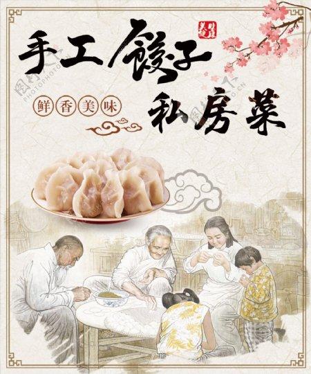 手工饺子私房菜图片