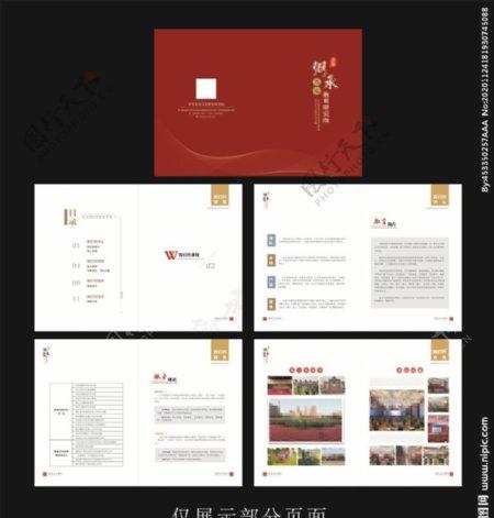 教育画册设计图片