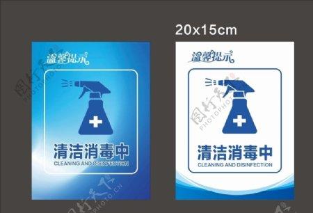 温馨提示牌消毒清洁图片