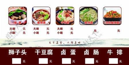 菜谱菜牌美食菜单面图片