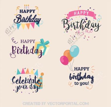 生日快乐文字标签图片