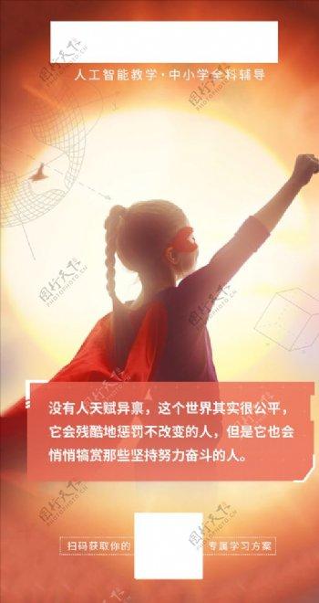 超人女孩图片
